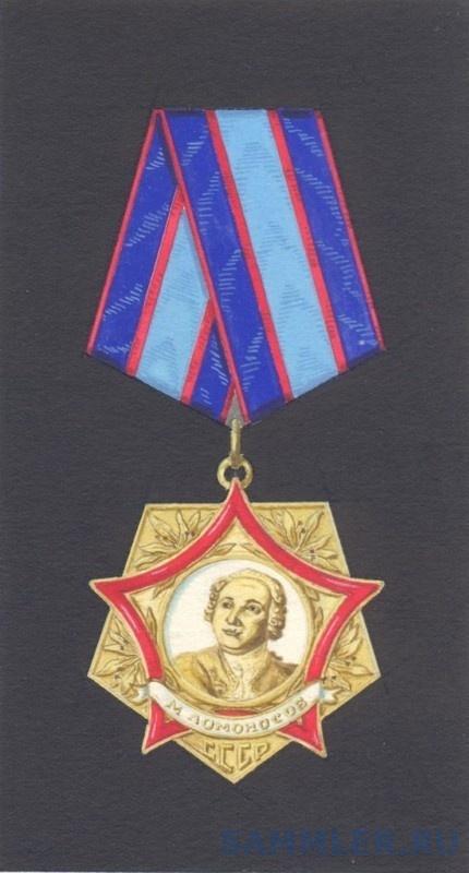 Проект ордена Ломоносова - до 10.03.1953 - АРАН. Р-XIII. Оп. 2. Д. 26. Л. 1.jpg