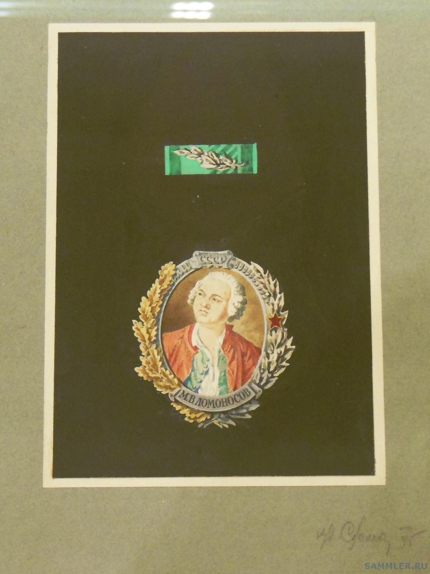 Проект ордена Ломоносова - С. А. Поманский, 1945.JPG
