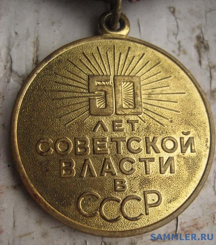 Проект медали 50 лет советской власти в СССР 2о.jpg
