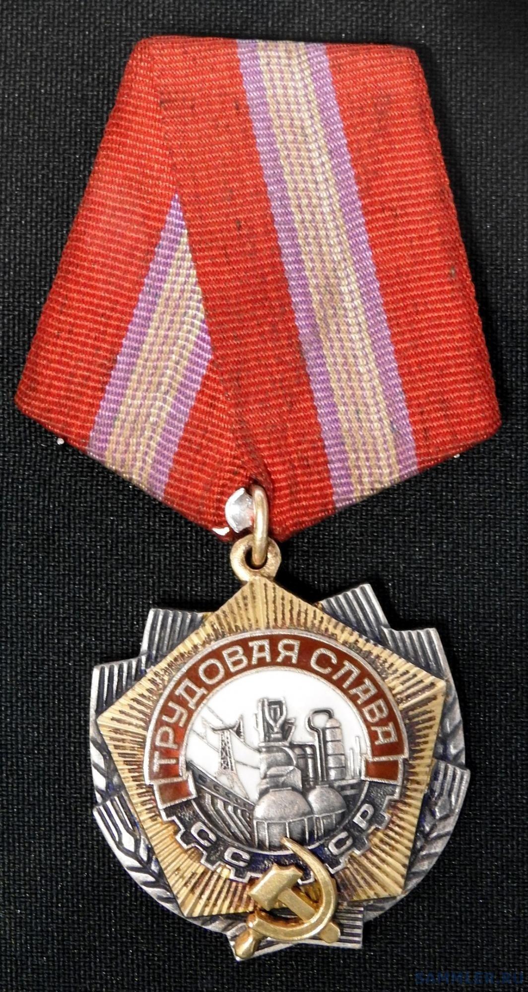 Проект ордена Трудовой Славы - В. П. Зайцев, 1967.jpg