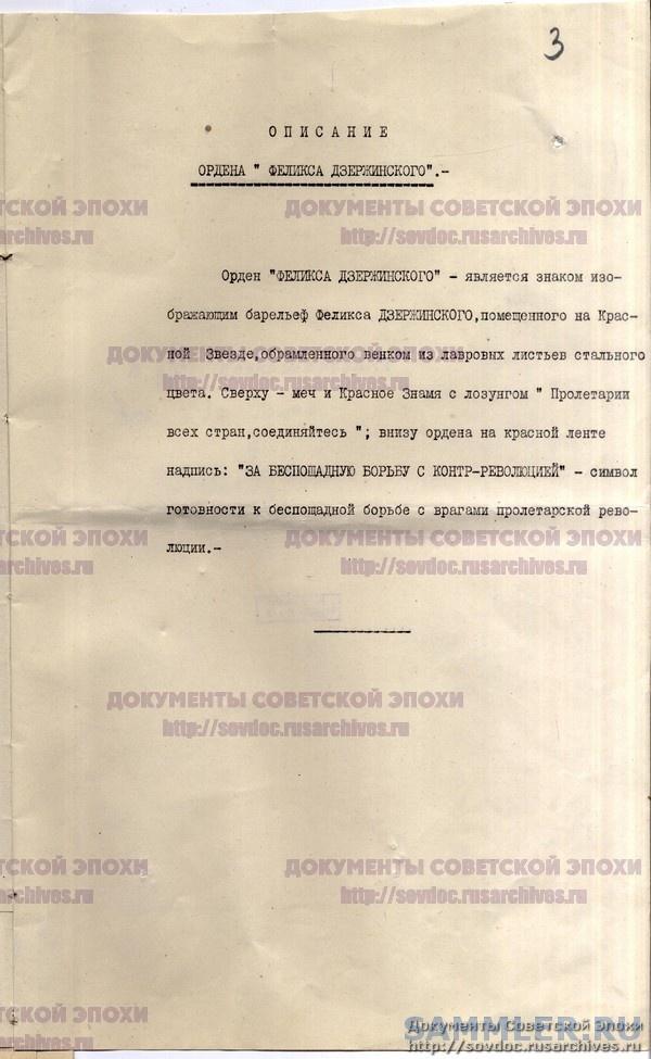 РГАСПИ. Ф. 558. Оп. 1. Д. 5284. Л. 3.JPG