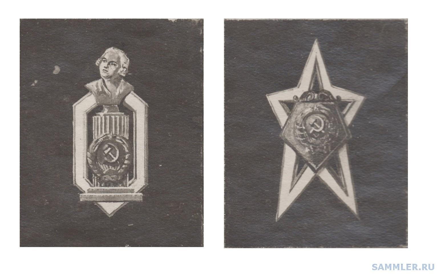 Проект знака об окончании гос. университета, до 1946 г. 2.jpg