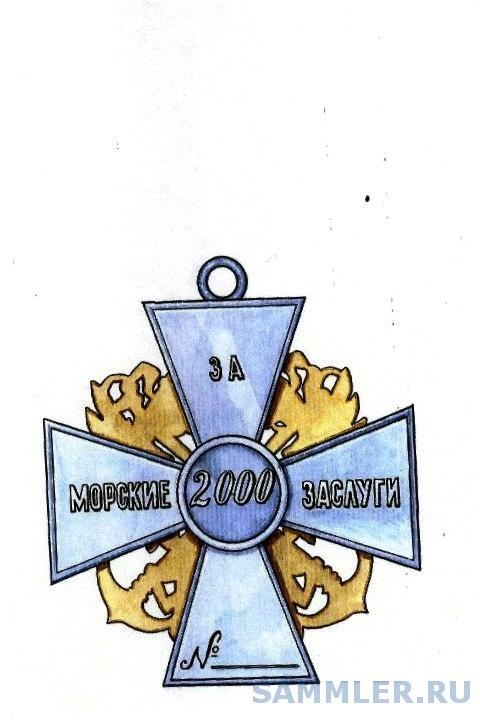 Проект ордена За морские заслуги 15а.jpg