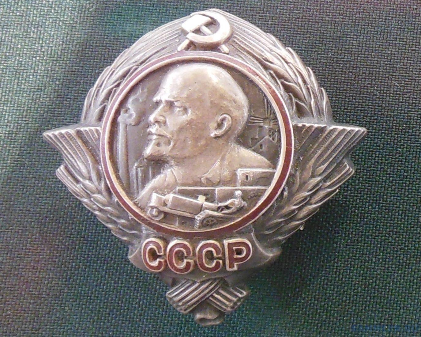 Проект ордена Ленина - неутверждённый вариант, 1930.JPG