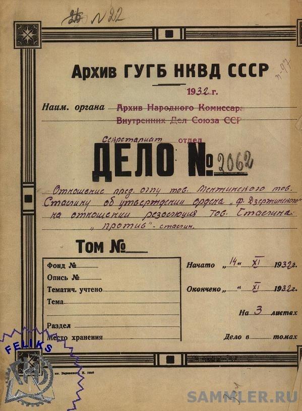 РГАСПИ. Ф. 558. Оп. 1. Д. 5284 - орден Ф. Дзержинского.jpg