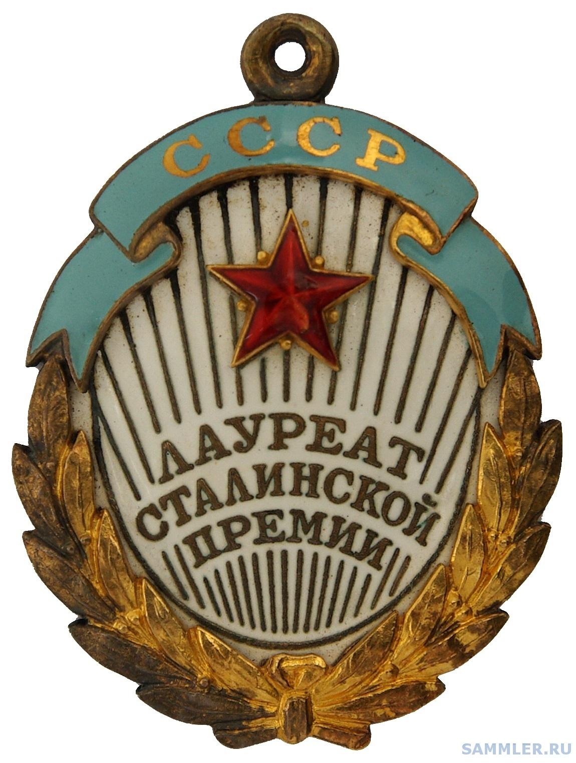 СССР знак Лауреат Сталинской премии 1943.jpg