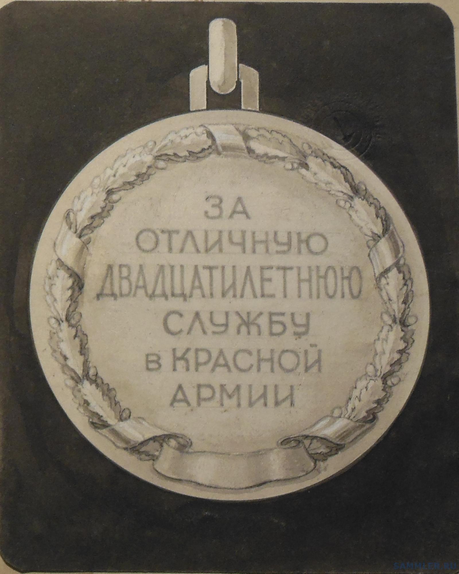 Поект медали За отличную 20-летнюю службу в Красной Армии о.JPG