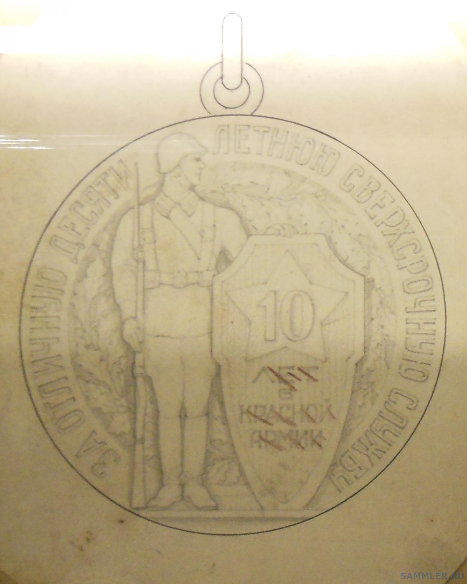 Проект медали За отличную сверхсроч. службу - С.И. Дмитриев, 1940 1.JPG