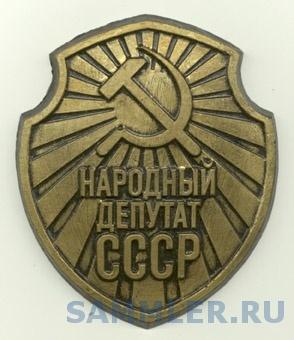 Знак Народный депутат СССР - модель, Э. М. Юрьев, 1988.jpg