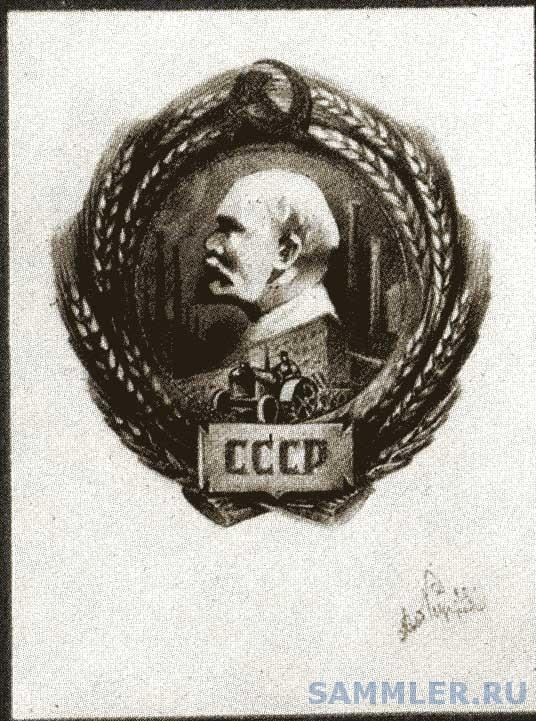Проект ордена Ленина - худ. В. К. Куприянов. Музей ГОЗНАКа 3.jpg