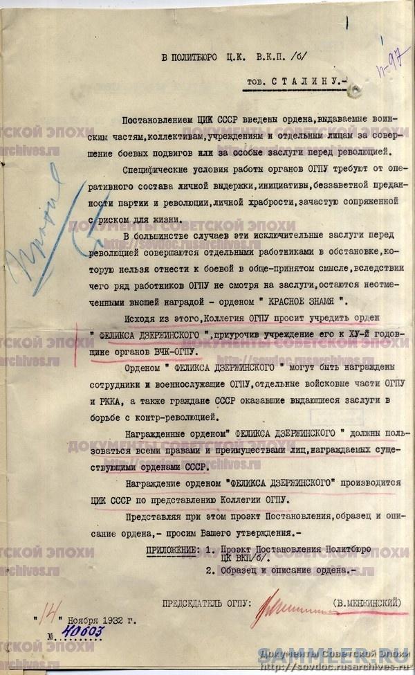 РГАСПИ. Ф. 558. Оп. 1. Д. 5284. Л. 1.JPG