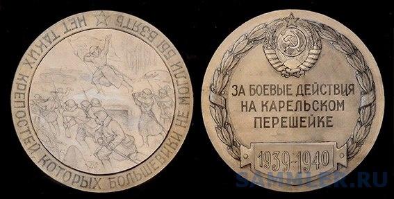 Проект медали За боевые действия на Карельском перешейке 1939-1940.jpg