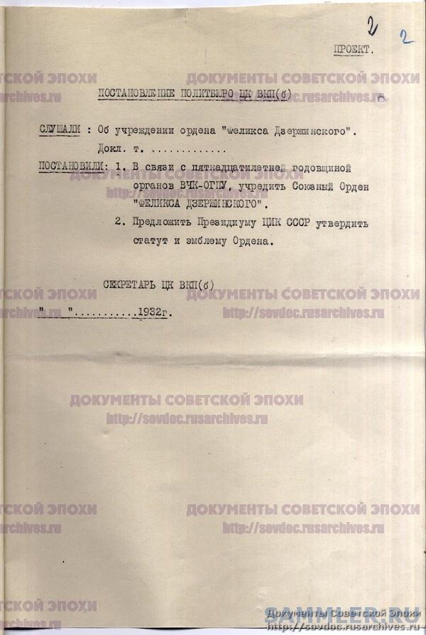 РГАСПИ. Ф. 558. Оп. 1. Д. 5284. Л. 2.JPG