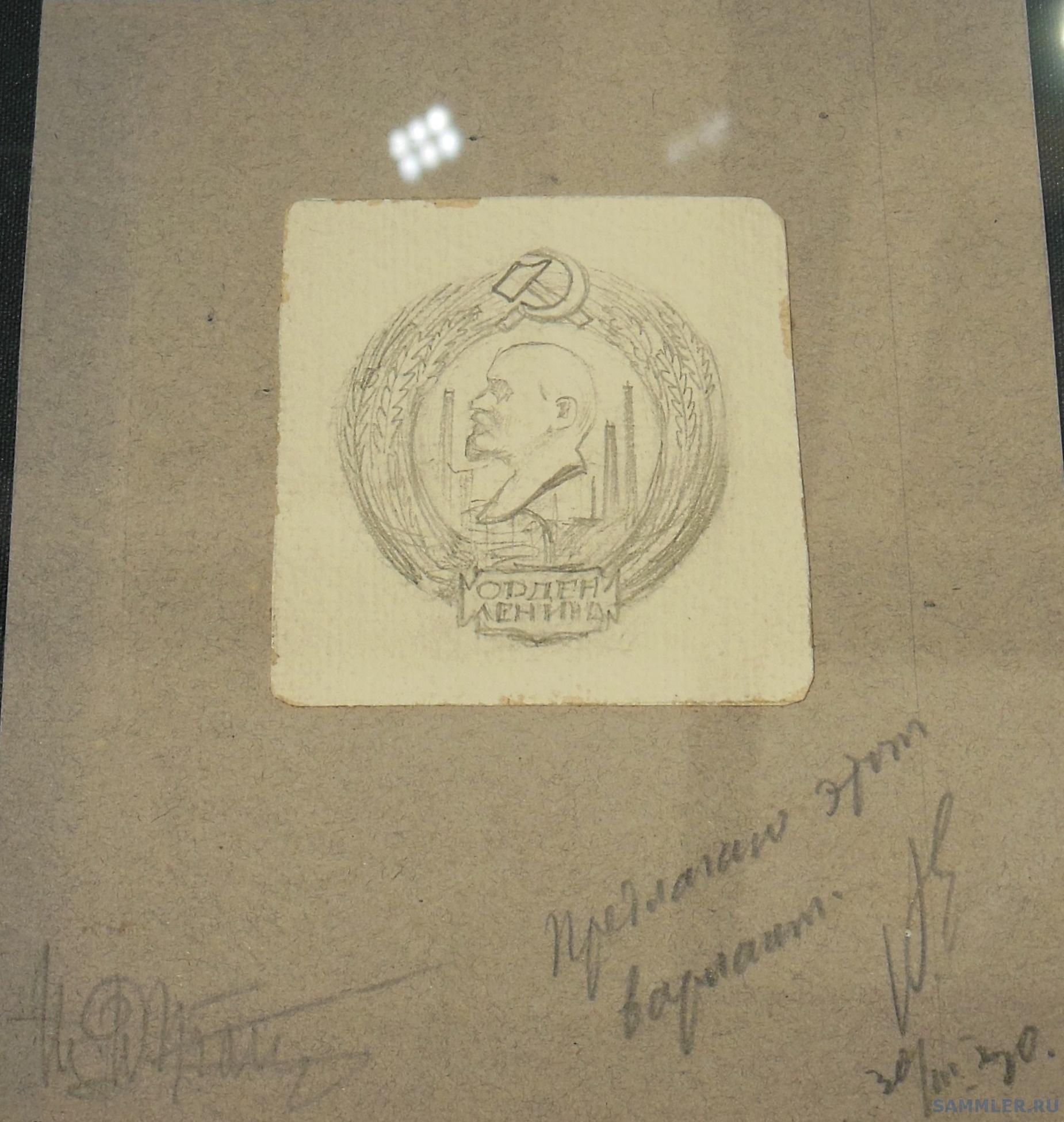 Проект ордена Ленина - И. И. Дубасов, утв. А. С. Енукидзе, 1930.JPG