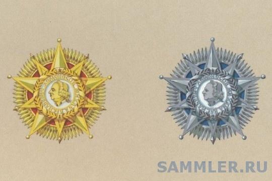 Проект ордена Ломоносова - до 10.03.1953 - АРАН. Р-XIII. Оп. 2. Д. 24. Л. 1.jpg