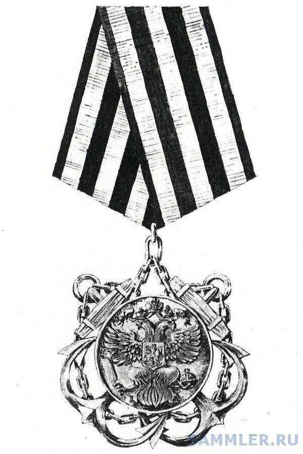 Проект ордена За морские заслуги - Е. И. Ухналёв 2.jpg
