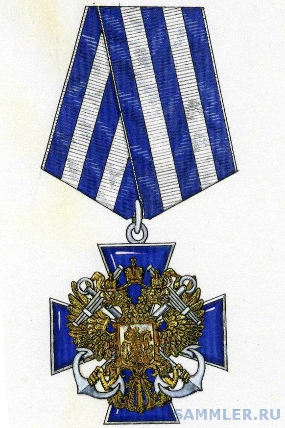 Проект ордена За морские заслуги 08.jpg