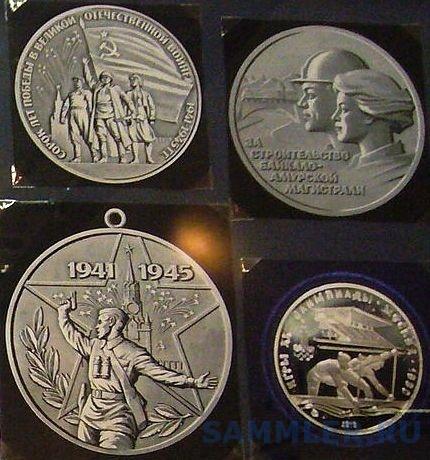 Проект медали 40 лет Победы - худ. В. А. Ермаков.jpg