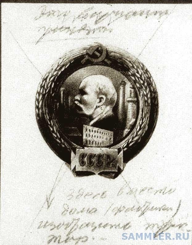 Проект ордена Ленина - худ. В. К. Куприянов. Музей ГОЗНАКа 1.jpg