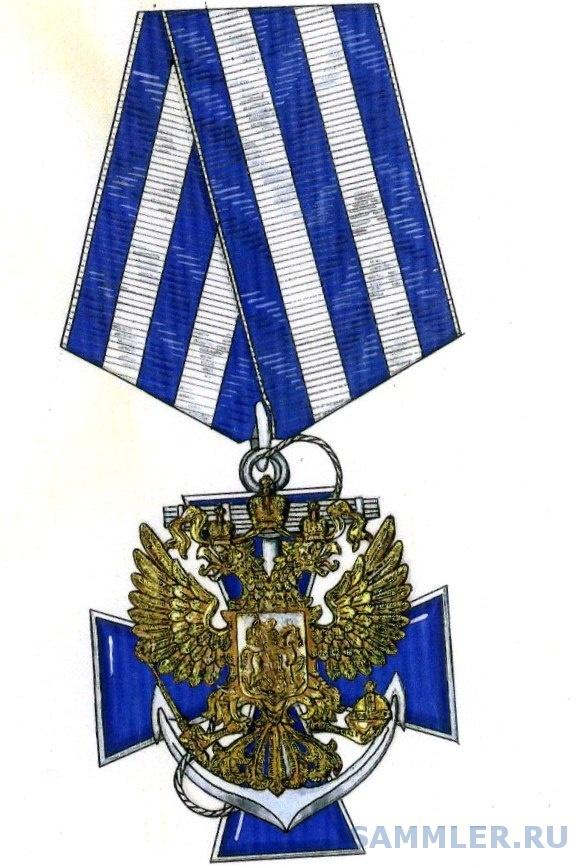 Проект ордена За морские заслуги 10а.jpg