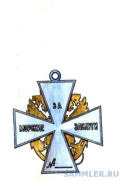 Проект ордена За морские заслуги 14б.jpg