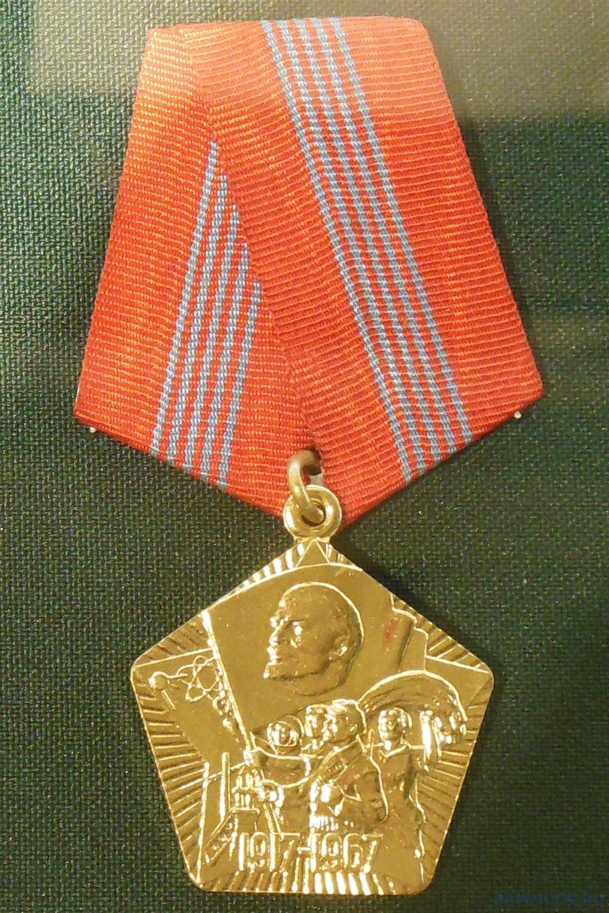 Проект медали 50 лет советской власти - С. А. Поманский, 1967.JPG