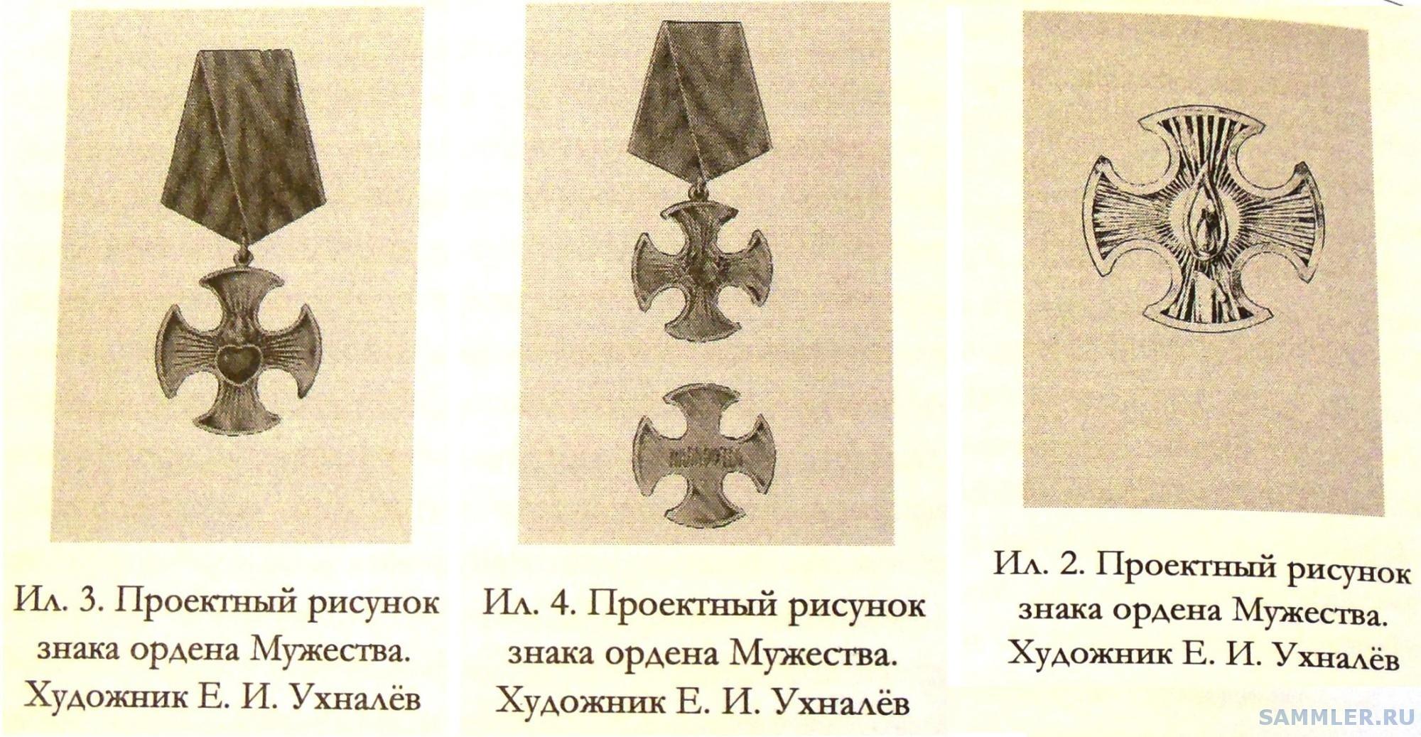 Проекты ордена Мужества - Ухналёв.JPG