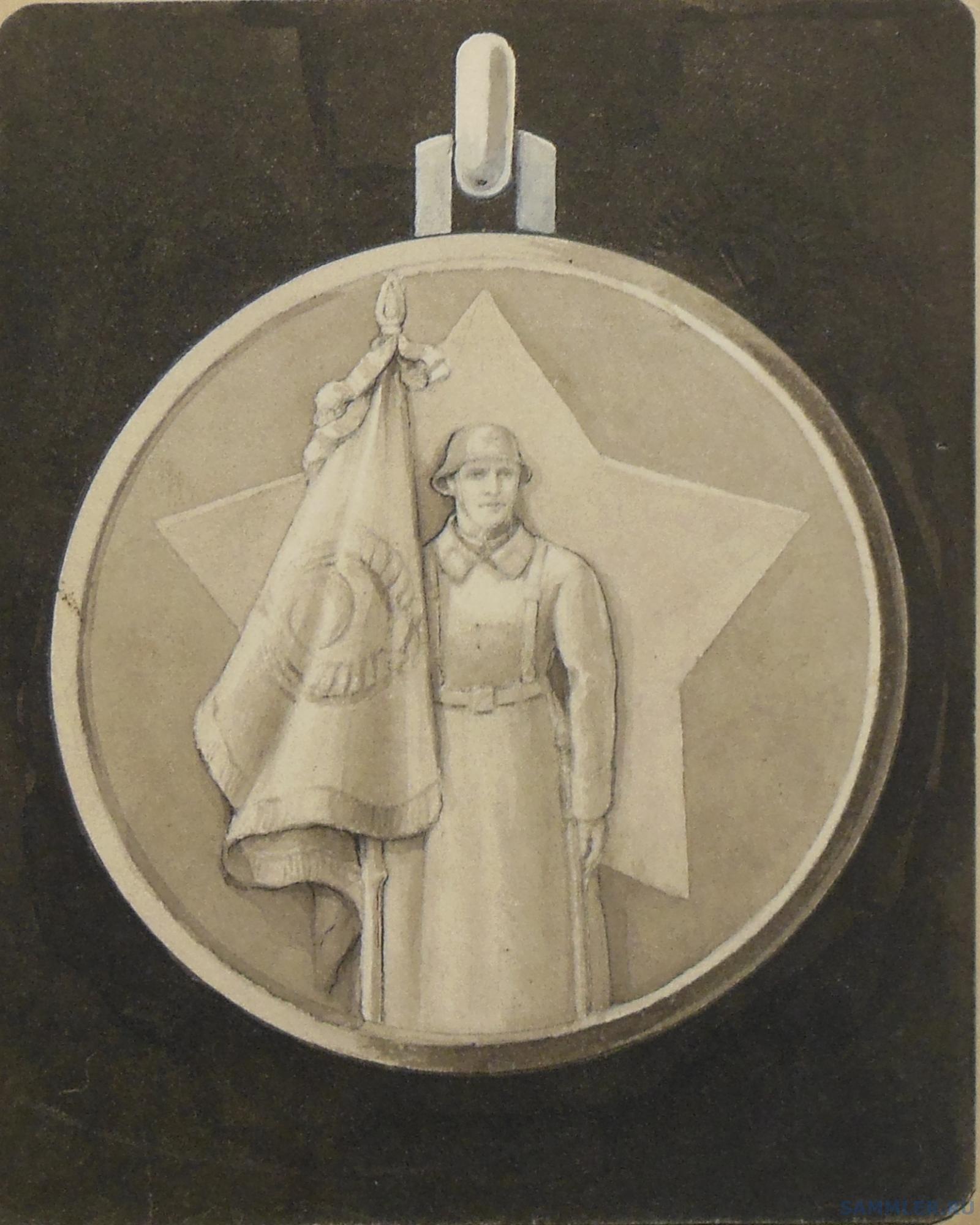Поект медали За отличную 20-летнюю службу в Красной Армии л.JPG