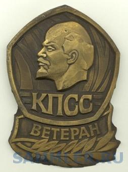 Знак Ветеран КПСС - модель, Э. М. Юрьев, 1991.jpg