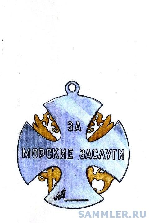 Проект ордена За морские заслуги 16а.jpg