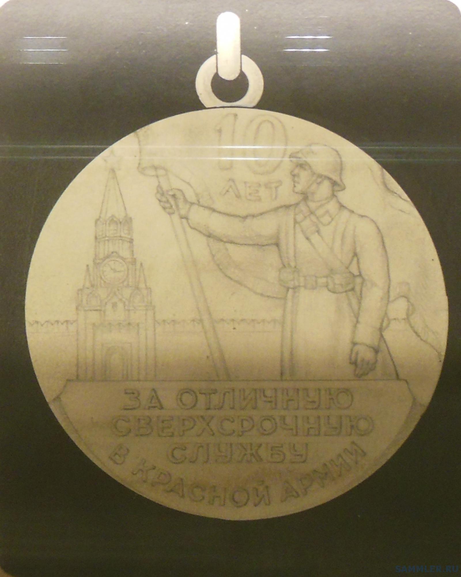 Проект медали За отличную сверхсроч. службу - С.И. Дмитриев, 1940 2.JPG