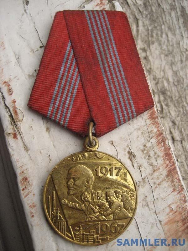 Проект медали 50 лет советской власти в СССР 2л.jpg