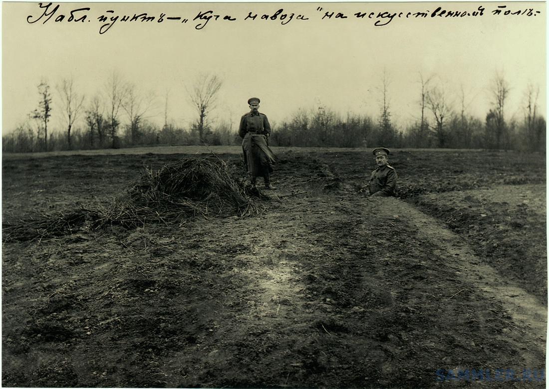 1915 г. осень 3 1.jpg