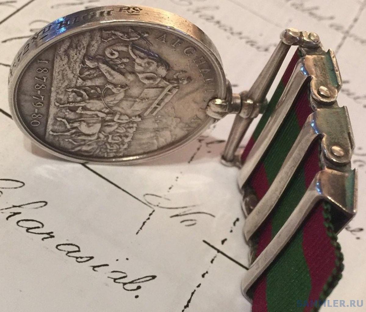 Afghanistan MedalSAM3.jpg