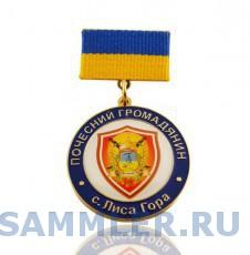 medal-pochesniy-hromadjanyn.jpg