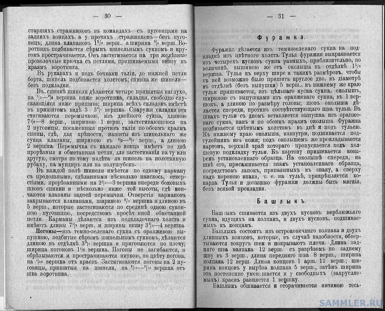 30-31.jpg