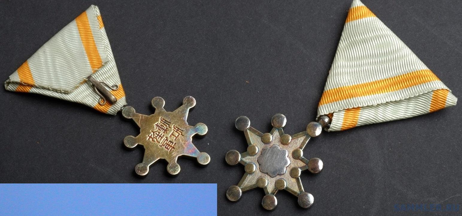 111 Japan  Order   of the Sacred Treasure Eighth Class,WWII.JPG