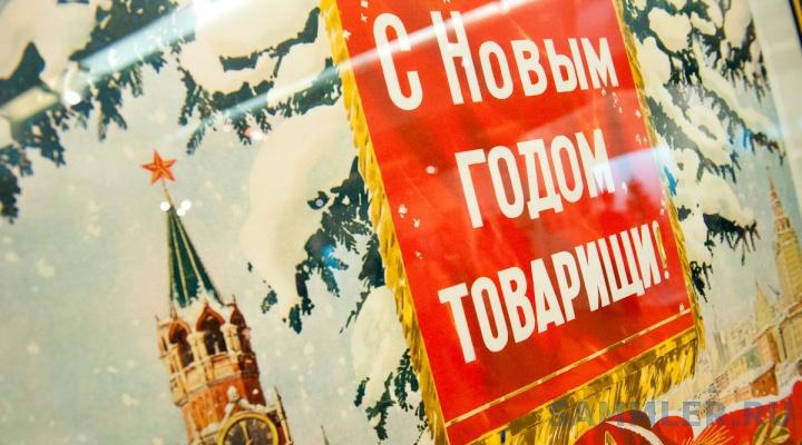Из новогоднего поздравления советскому народу