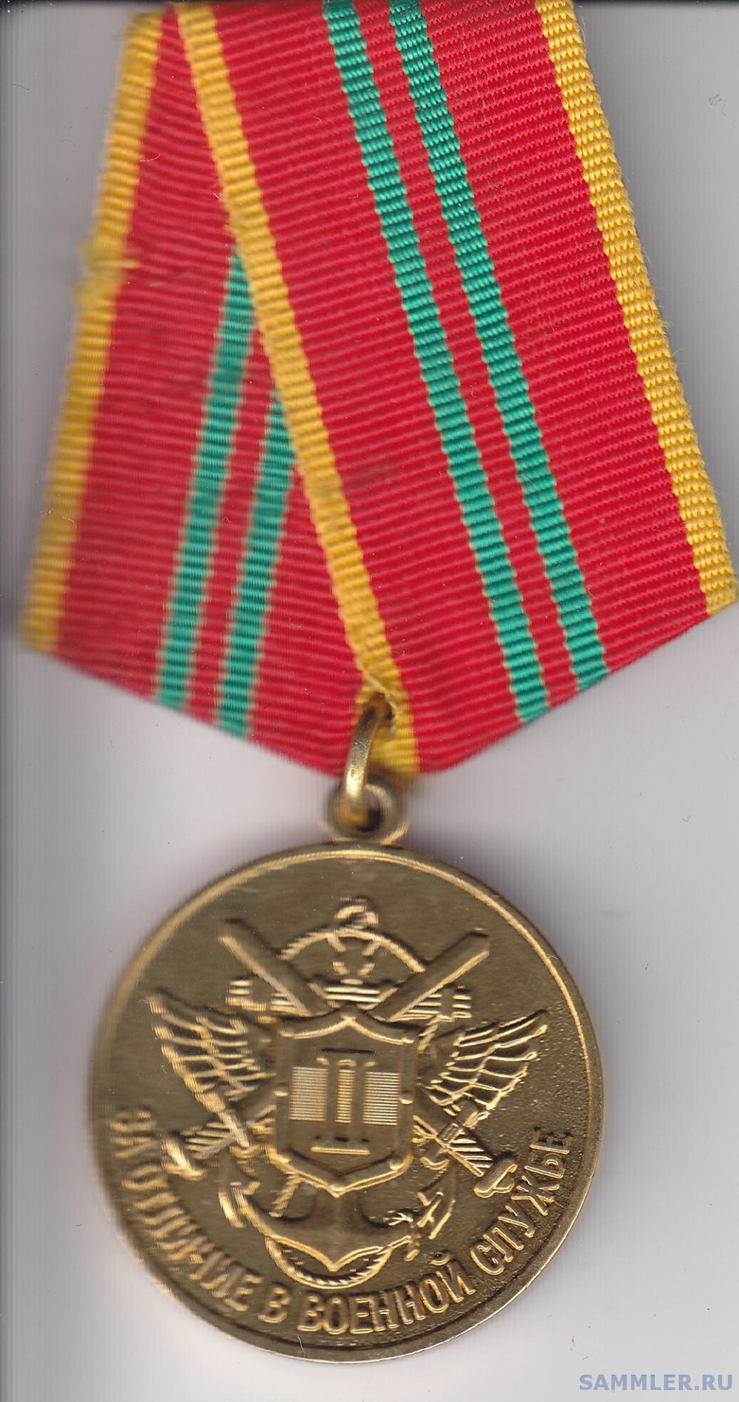 За отл в воен службе 2 СВР ав.jpg
