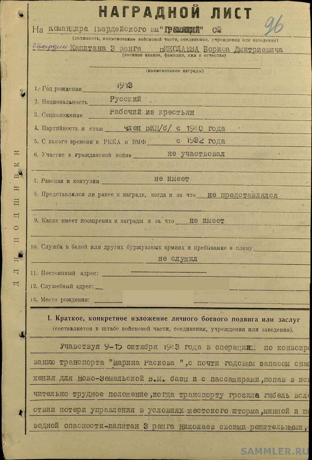 1Nikolaev 9.43.jpg