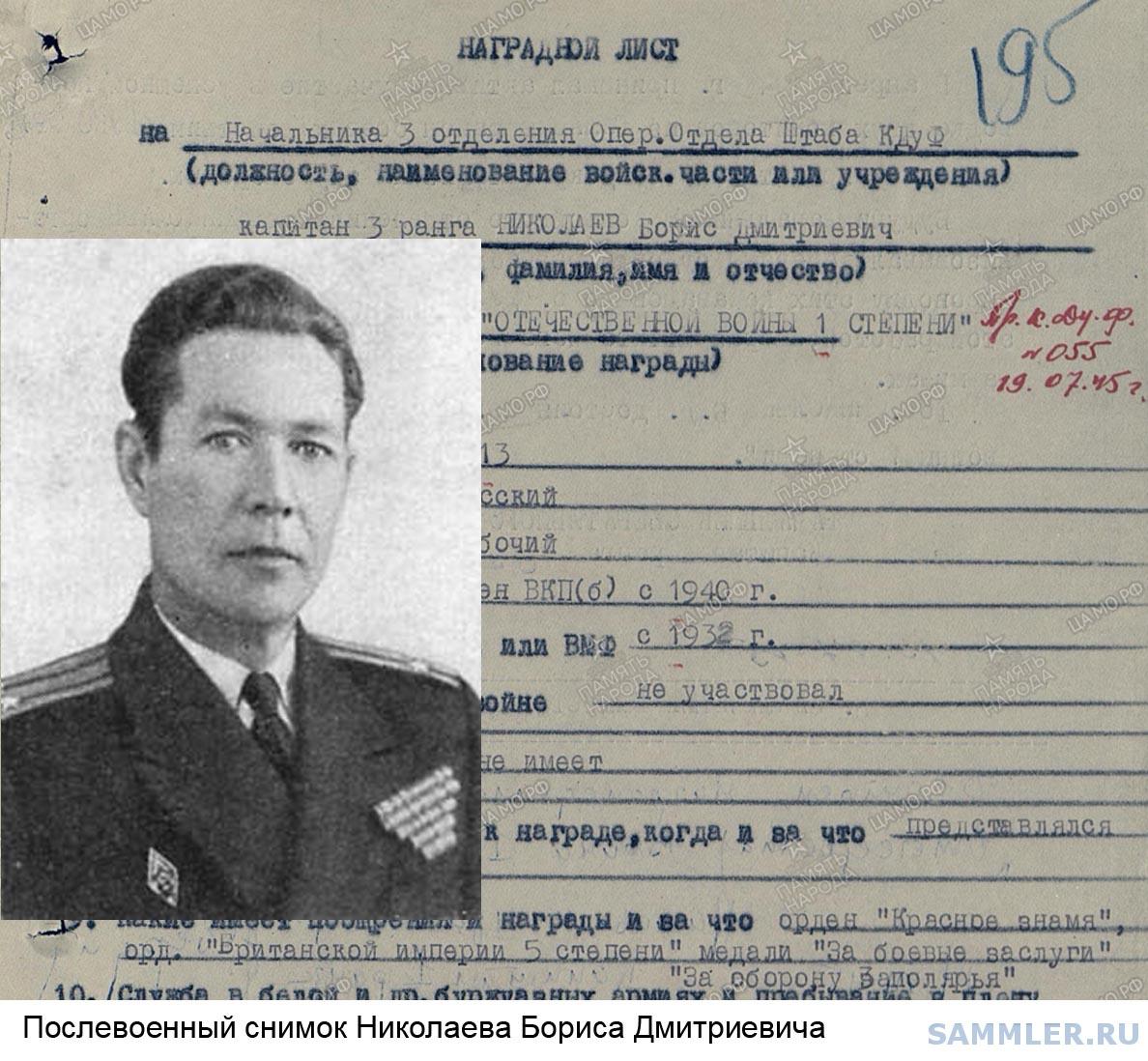 1Nikolaev1960.jpg
