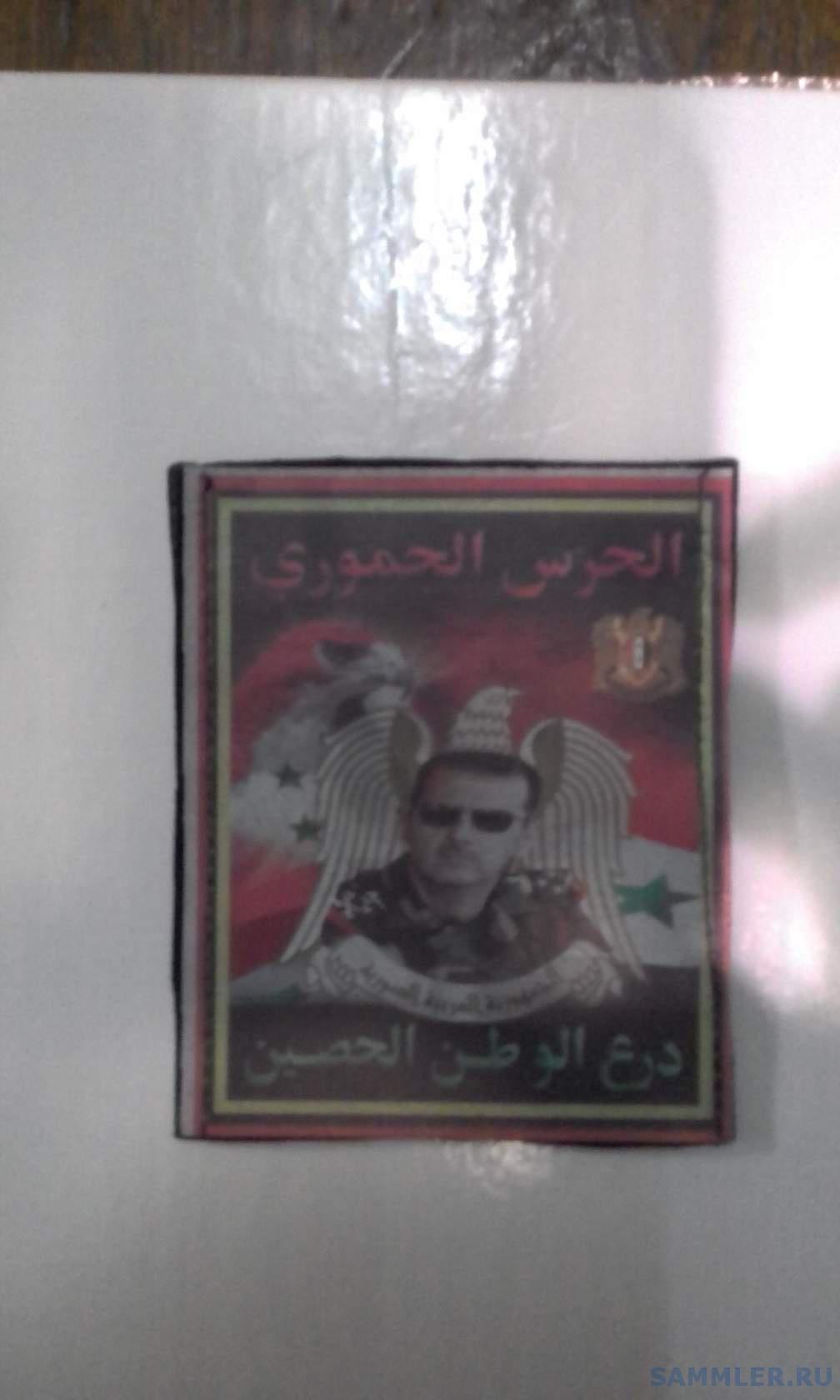 Ассад.jpg
