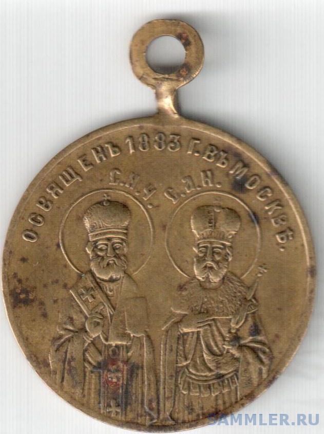Жетон в честь освещения Храма Хр. Сп. в 1883 г. Реверс 001.jpg