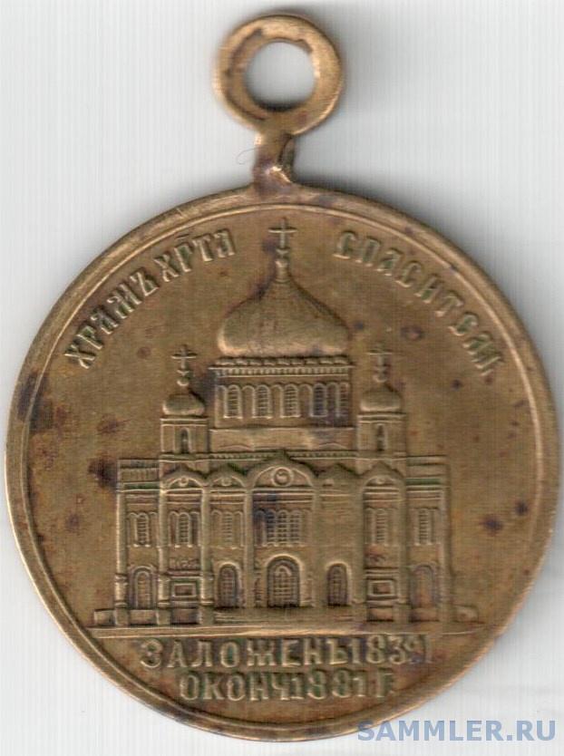 Жетон в честь освещения Храма Хр. Сп. в 1883 г Аверс 001.jpg