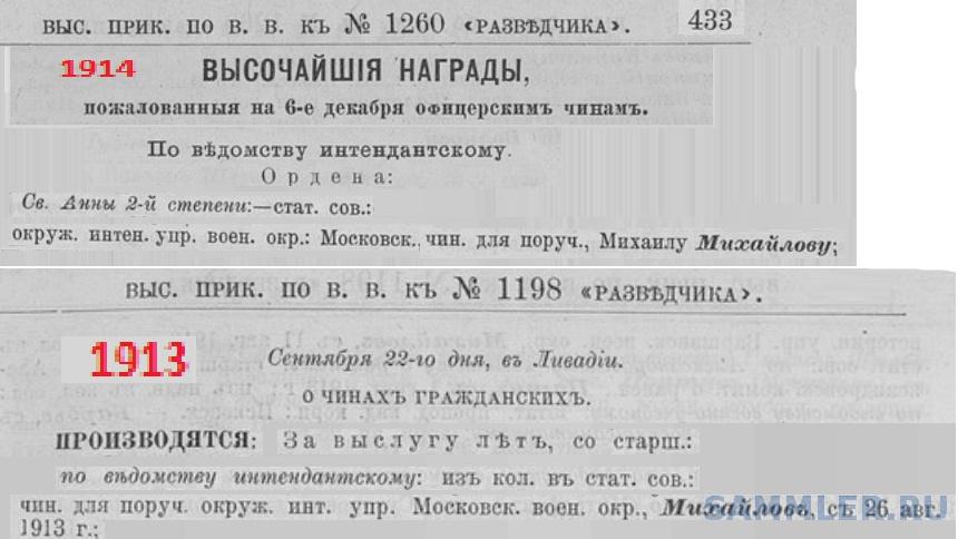 Михайлов Михаил.jpg
