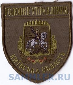 ГУ Киев обл 2+.jpg