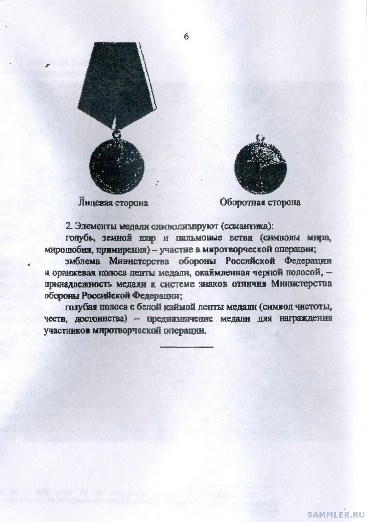 МО №645-6.jpg