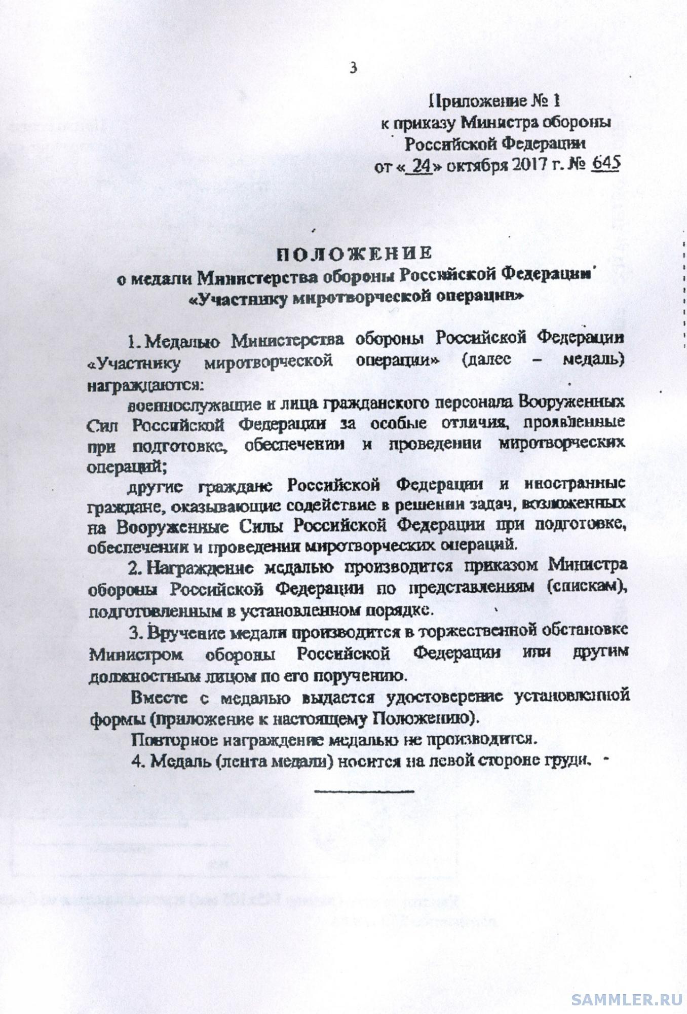 МО №645-3.jpg