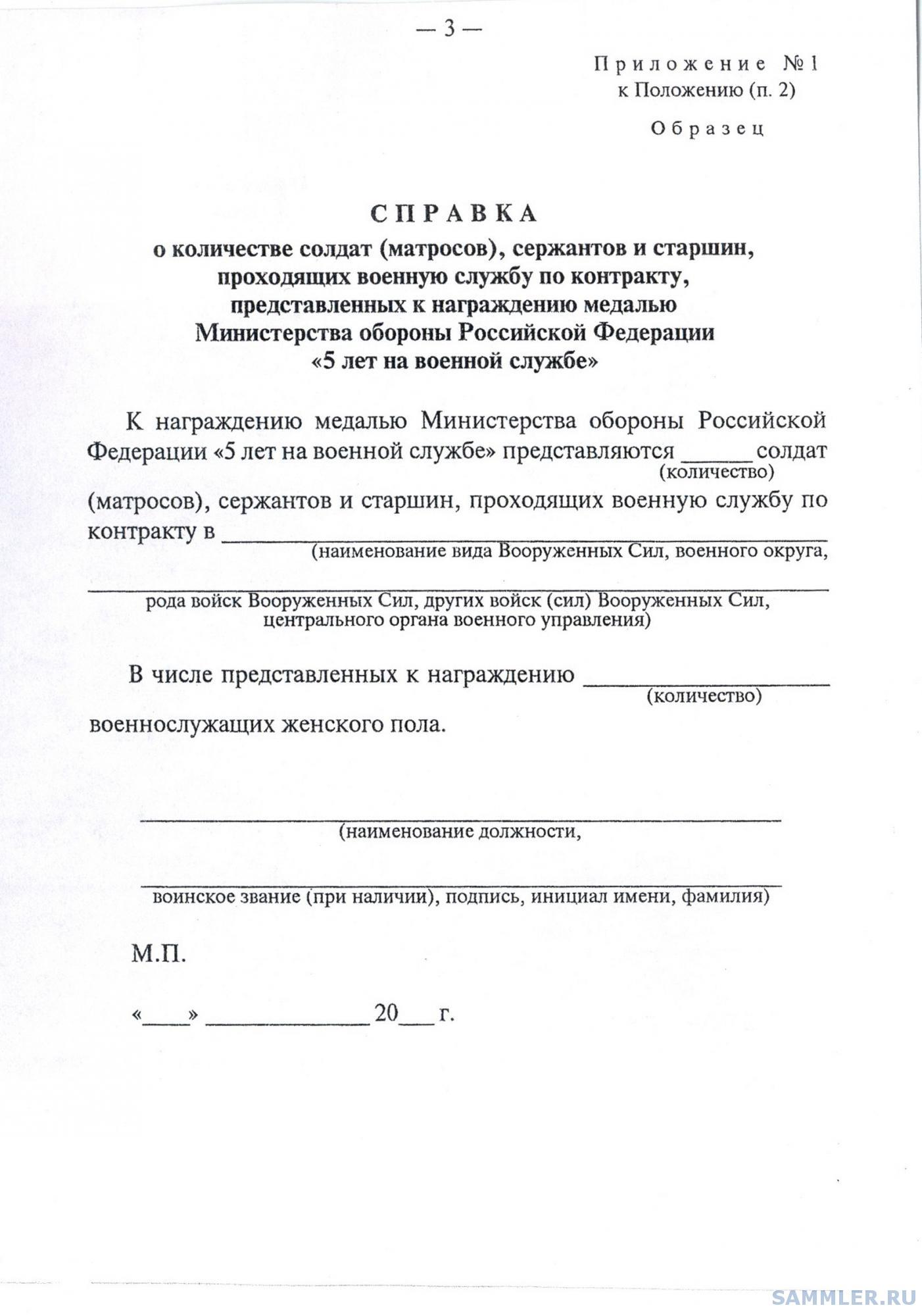 МО №535-3.jpg