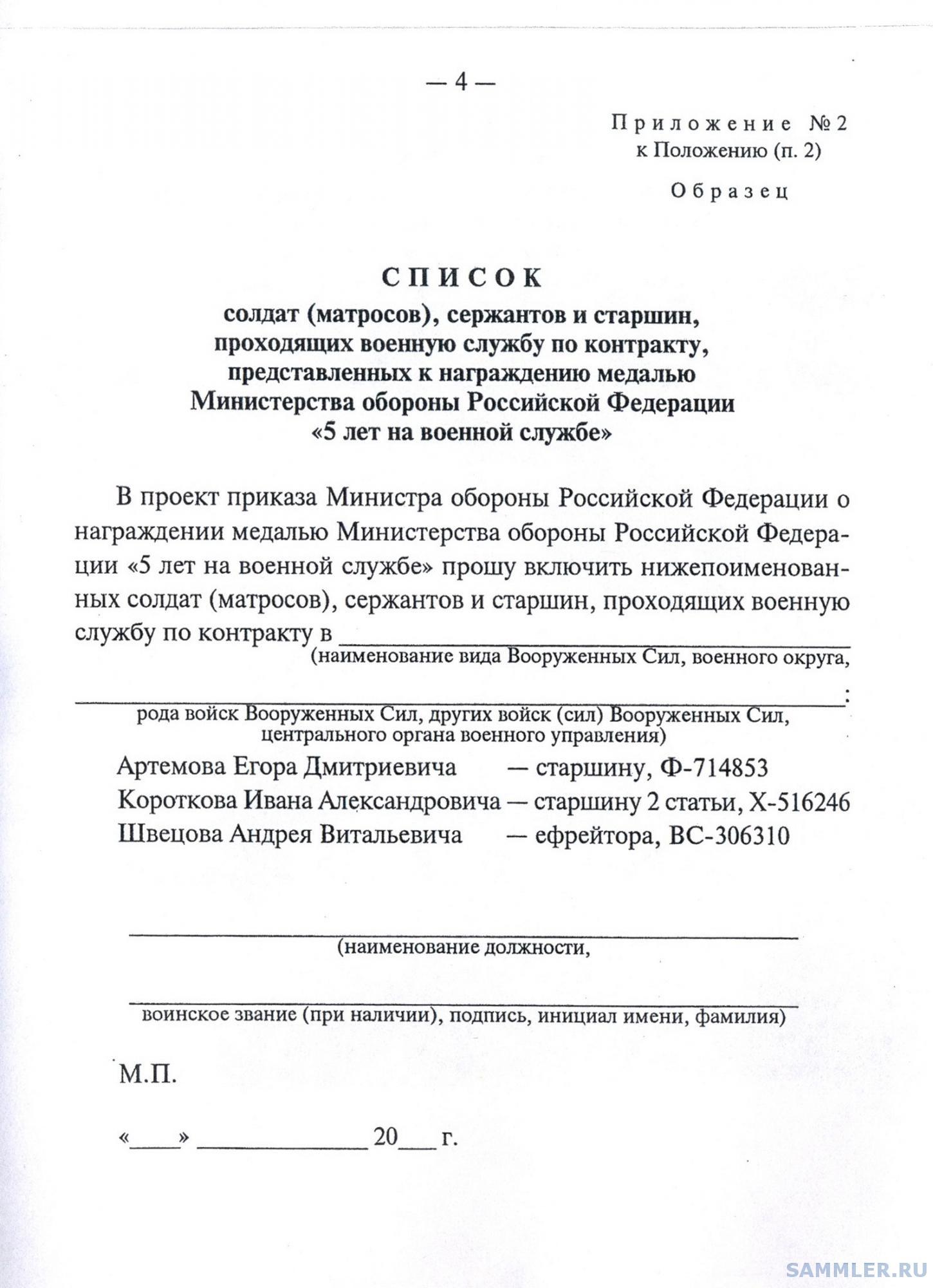 МО №535-4.jpg